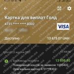 23.10.2021 ВОЗВРАТ (CHARGEBACK) ИЗ Lime FX 13 598,90 грн