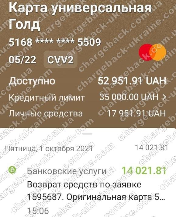 01.10.2021 возврат (chargeback) из Want Broker 14 021,81 грн