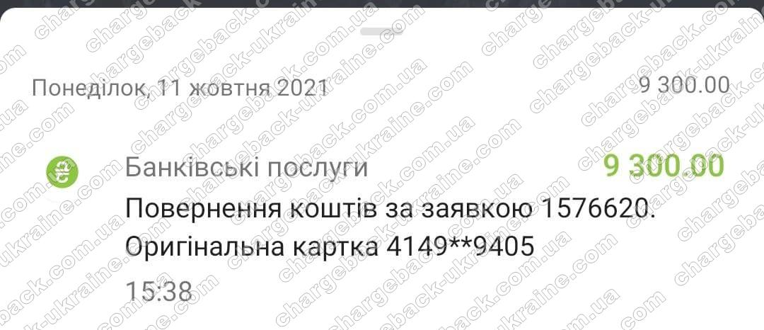 12.10.2021 возврат (chargeback) из i want broker 9 300 USD