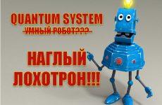 Quantum System | robotformoney — зухвалі шахраї