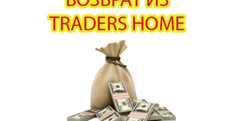 Возврат из TRADERS HOME 3000 USD