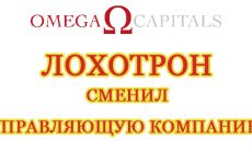 Мошенники Omega-capitals.com сменили управляющую компанию