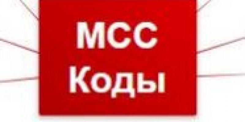 Как код MCC влияет на чарджбек?