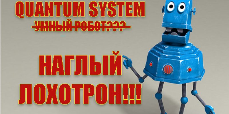 Quantum System | robotformoney – зухвалі шахраї