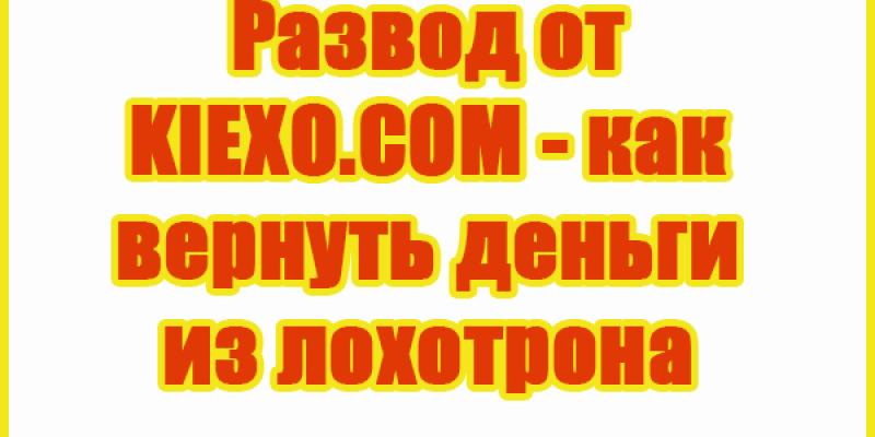 Развод от KIEXO.COM — как вернуть деньги из лохотрона