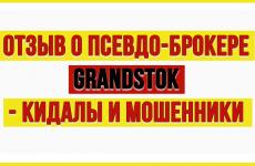 Отзыв о GrandStok — кидалы и мошенники