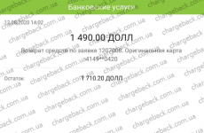 Возврат из WANT TRADE (BROKER) 1 490 usd и 20 615 грн