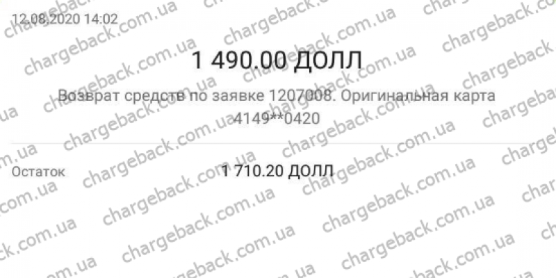 Возврат из WANT TRADE (BROKER) 1 490 usd и 20 615 грн