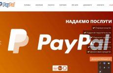 Под видом Paypal в Украине действует примитивный лохотрон.