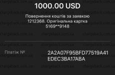 Возврат из I WANT BROKER 1000 USD