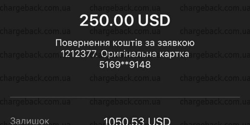 Возврат из I Want Trade (Broker) 250 USD