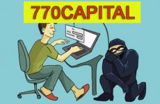 Отзывы об 770capital — развод и мошенники?!!!