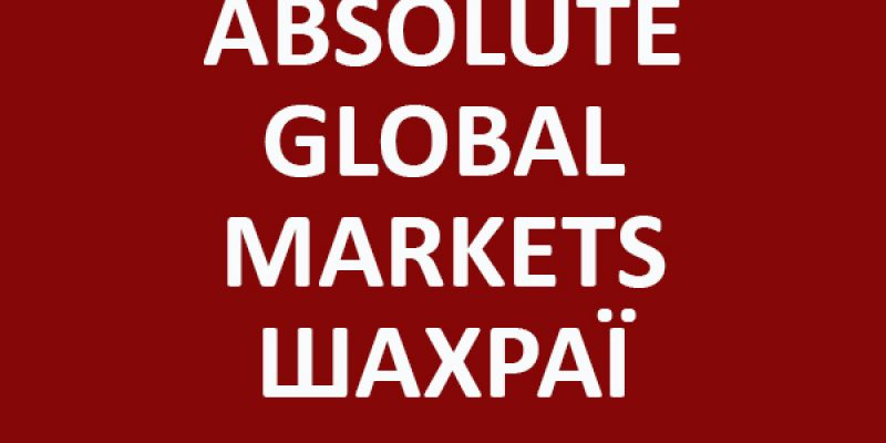 ABSOLUTE global markets шахраї