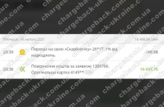 20.02.2021 возврат из Adal-Royal 16697,76 грн.