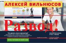 Алексей Вильнюсов — развод на деньги — отзывы о мошеннике