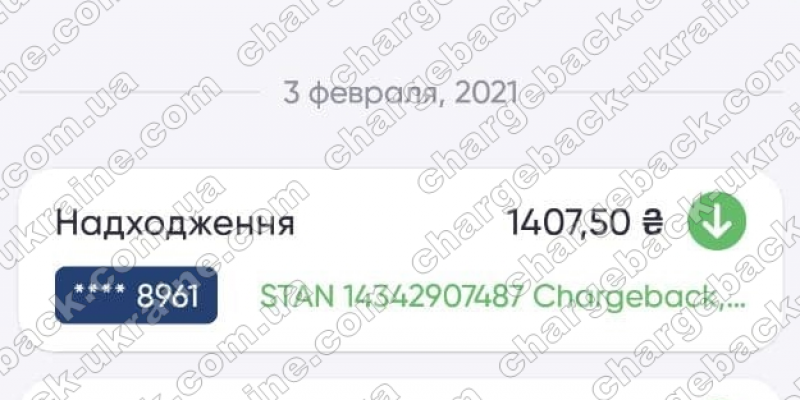 21.03.2021 возврат из Amerom 7037,5 грн