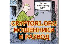 Cryptori Commerсial Ltd — шахраї та розвод на гроші