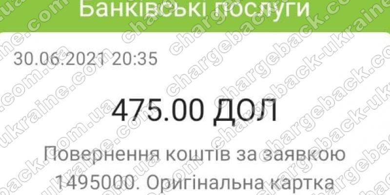 01.07.2021 возврат из Fortrade 475 usd