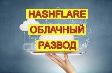 Отзывы о майнинге Hashflare — развод и лохотрон, который не платит