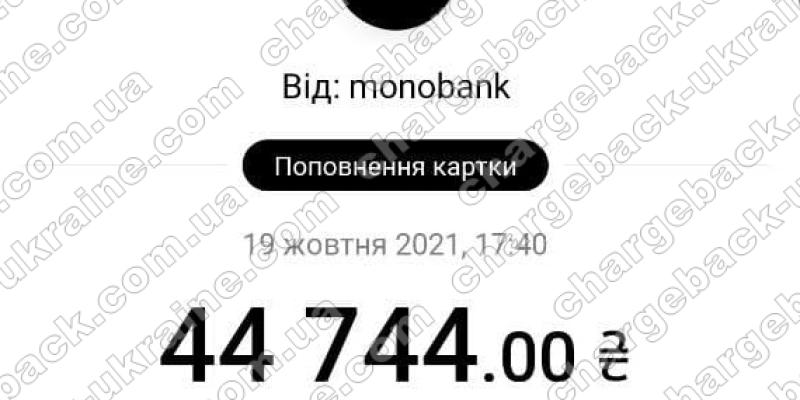 19.10.2021 ВОЗВРАТ (CHARGEBACK) ИЗ IC Markets 44 744 грн