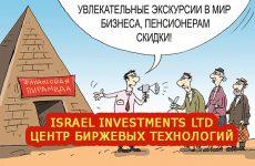 Israel Investments LTD и Центр биржевых технологий – пирамиды и лохотроны – НКЦБФР