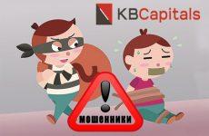 KBcapitals.com – отзывы о мошенниках