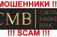 Capital Markets Banc (CMB) – отзывы о мошеннике