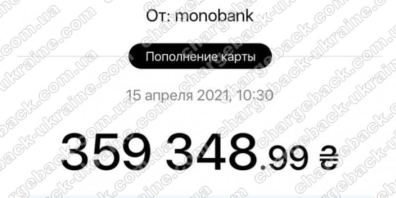 15.04.2021 возврат из LBLV 359 348,99 грн