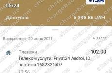 20.06.2021 возврат из LBLV 4139,50 грн