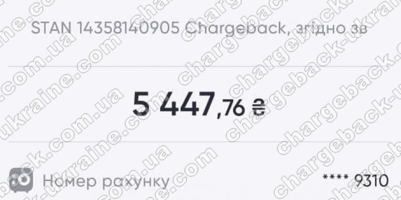 05.07.2021 возврат из LIME FX 5447,76 грн