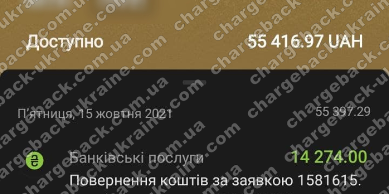 15.10.2021 возврат (chargeback) из Lime FX 55397,29 UAH