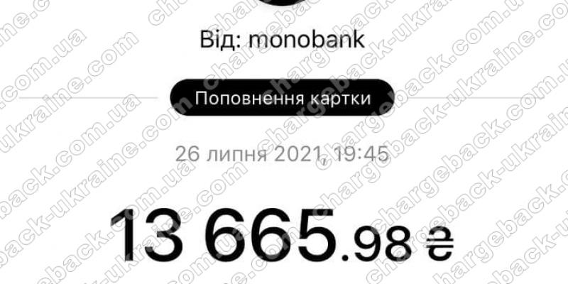 26.07.2021 возврат из LimeFX 13665,98 грн