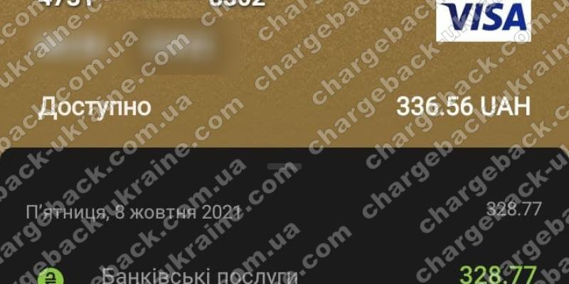 08.10.2021 возврат (chargeback) из LimeFX 328,77 грн