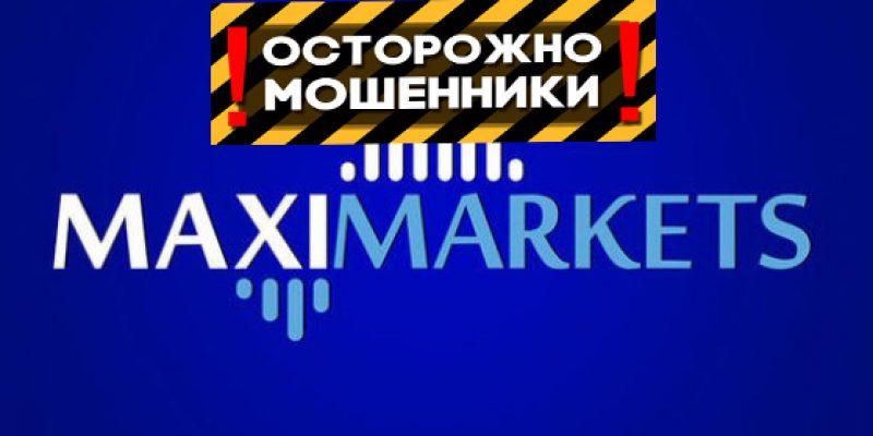MaxiMarkets – отзывы о мошеннике