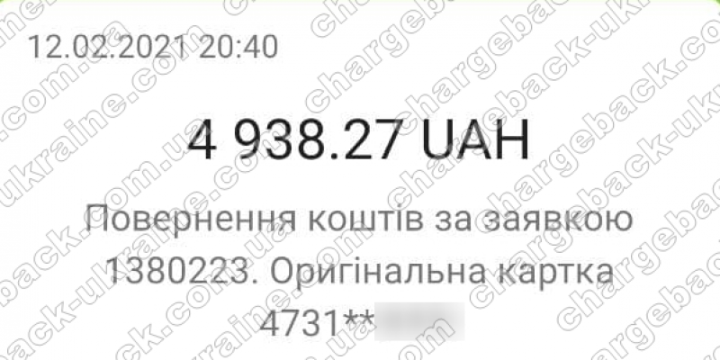 13.02.2021 возврат из NewRichMarkets 4938,27 грн