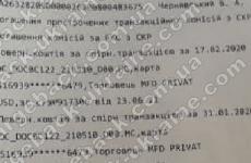 09.07.2021 возврат из Privat Trade 22683,75 грн