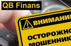QB Finans qbfin.ru — обман и мошенничество