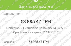 04.06.2021 возврат из TRADERSHOME 53 885,47 грн