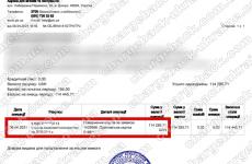 6.04.2021 возврат из TRADERSHOME 114 285,71 грн