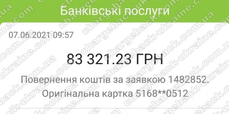07.06.2021 возврат из TRADERSHOME 83 321,23 грн