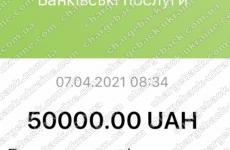 7.04.2021 возврат из TRADERSHOME 50 000 грн