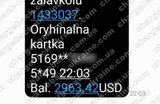 28.04.2021 возврат из TradersHome 3555,43 USD