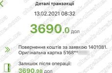 13.02.2021 возврат из TradersHome 3690 USD