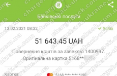 13.02.2021 возврат из TradersHome 96 633,21 грн