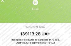 27.05.2021 возврат из Tradershome 139 113,28 грн