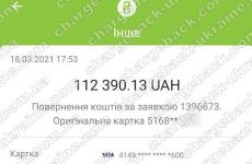 18.03.2021 возврат из Tradershome 112 390,13 грн