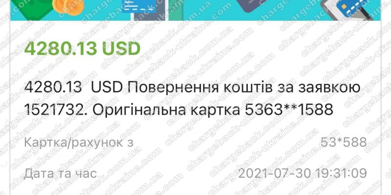 30.07.2021 возврат из VLOM 4 280,13 USD грн
