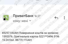 07.10.2021 возврат (chargeback) из VLOM 85257.04 грн