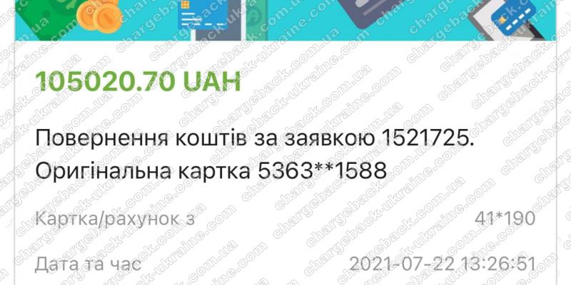 22.07.2021 возврат из VLOM 105020,70 грн
