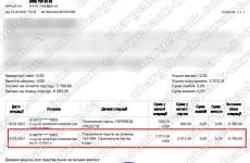 19.03.2021 возврат из VLOM 2 013,34 USD